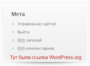 Удаляем ссылку WordPress.org с виджета Мета