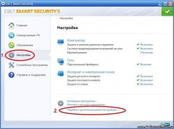 Настройка ESET Smart Security для приложений работающих в интернет