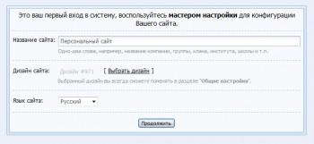 Бесплатная регистрация сайта на Ucoz