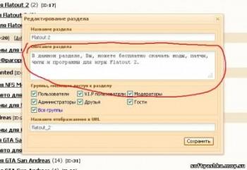 Ставим мета-теги в категории / разделы Ucoz