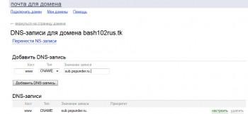 Отображаем код Popunder.ru через бесплатный домен .tk