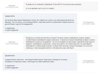 Отзыв о Prospero.ru и общение с тех. поддержкой