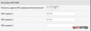 Публичные DNS сервера от Гугл и Яндекс. Ускоряем загрузку сайтов