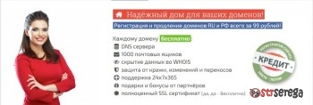Домены ru и рф по 99р на defin. Хорошая альтернатива 2domains