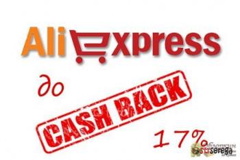 Двойной кэшбэк на Aliexpress до 17%
