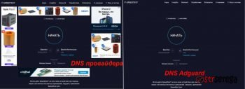 Блокируем рекламу в браузере и приложениях. DNS сервера от Adguard