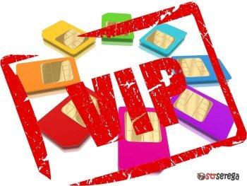 Выгодные непубличные тарифы мобильных операторов и тарифы других регионов